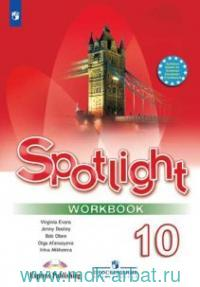 Английский в фокусе : 10-й класс : рабочая тетрадь : базовый уровень : учебное пособие для общеобразовательных организаций = Spotlight 10 : Workbook