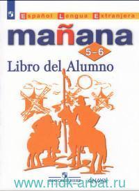 Испанский язык : второй иностранный язык : 5-6-й классы : учебник для общеобразовательных организаций = Manana. Espanol Lengua Extranjera : Libro del Alumno : 5-6 (ФГОС)