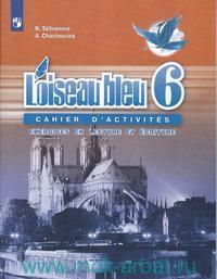 Французский язык : второй иностранный язык : сборник упражнений : Чтение и письмо : 6-й класс : учебное пособие для общеобразовательных организаций = L'oiseau Bleu 6 : Cahier d`activites (ФГОС)