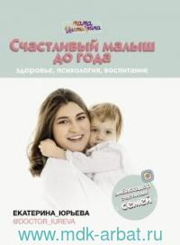 Счастливый малыш до года : здоровье, психология, воспитание