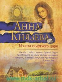 Монета скифского царя : роман