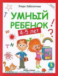 Умный ребёнок : 4-5 лет