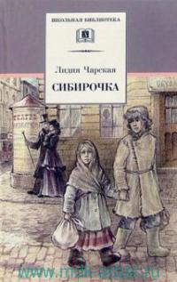 Сибирочка ; Записки маленькой гимназистки : повести