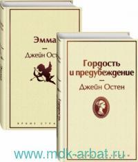 Лучшие романы Джейн Остен ; Гордость и предубеждение. Эмма : комплект в 2 кн.