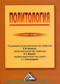Политология : учебное пособие