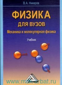 Физика для вузов. Механика и молекулярная физика : учебник