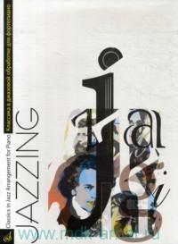 Jazzing. Классика в джазовой обработке для фортепиано Ю. Маркина