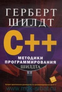C++ : Методики программирования Шилдта