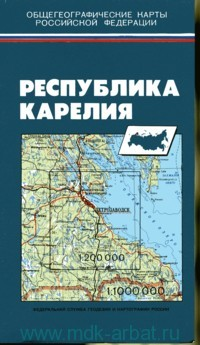 Республика Карелия : общегеографическая карта : М 1:1 000 000. Окрестности Петрозаводска, северный берег Ладоги, Валаамский архипелаг : М 1:200 000