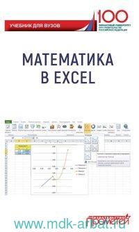 Математика в Excel : учебник для вузов