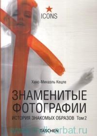 Знаменитые фотографии. История знакомых образов. Т.2. 1928-1991