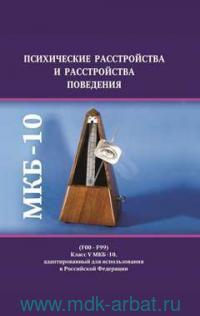 Психические расстройства и расстройства поведения (F00-F99) : класс V МКБ-10, адапитированный для использования в Российской Федерации