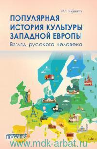 Популярная история культуры западной Европы. Взгляд русского человека