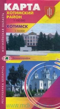 Хотимский район : карта : М 1: 100 000. Хотимск : М 1:10 000 : Республика Беларусь. Могилевский район