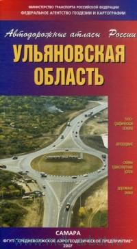 Ульяновская область : атлас автодорог : М 1:200 000