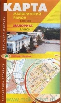 Малоритский район : карта : М 1:100 000. Малорита : М 1:10 000 : Республика Беларусь. Брестская область