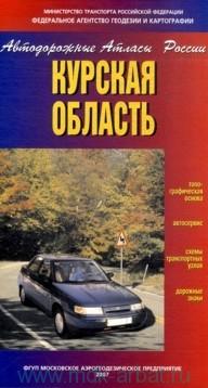 Курская область : атлас автодорог : М 1:200 000