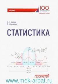 Статистика : учебник для вузов
