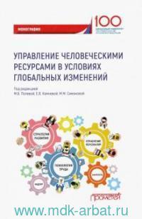 Управление человеческими ресурсами в условиях глобальных изменений : монография