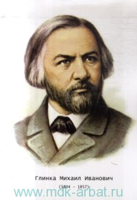 Глинка Михаил Иванович (1804-1857) : портрет