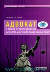 Адвокат и защита им прав и законных интересов участников рынка ценных бумаг : монография