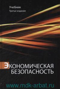 Экономическая безопасность : учебник для студентов вузов, обучащихся по специальностям экономики и управления