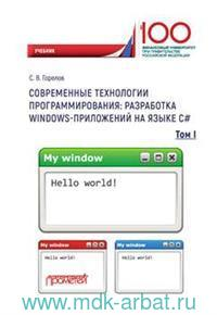 Современные технологии программирования : разработка Windows-приложений на языке C# : учебник. В 2 т. Т.1