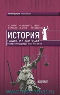 История государства и права России 1917-1991 гг. Советское государство и право : учебное пособие