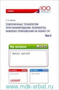 Современные технологии программирования : разработка Windows-приложений на языке C# : учебник. В 2 т. Т.2