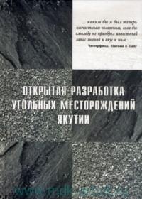Открытая разработка угольных месторождений Якутии : учебное пособие