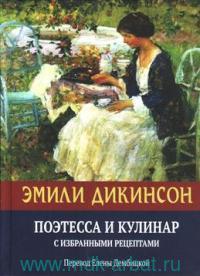 Биографический очерк Эмили Дикинсон - поэтесса и кулинар - с избранными рецептами