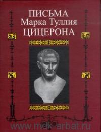 Письма Марка Туллия Цицерона к Аттику, близким, брату Квинту, М. Бруту : в 2 т. Т.2. Годы 51-46
