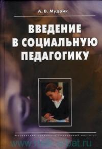 Введение в социальную педагогику