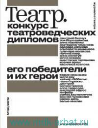 Театр. №40, декабрь, 2019 : журнал о театре