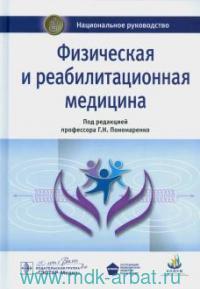 Физическая  и реабилитационная медицина : национальное руководство