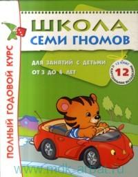 Полный годовой курс для занятий с детьми от 3 до 4 лет : 12 книг с картонными вкладками