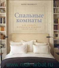 Спальные комнаты : Как создать и украсить комнату своей мечты