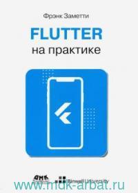 Flutter на практике : Прокачиваем навыки мобильной разработки с помощью открытого фреймворка от Google