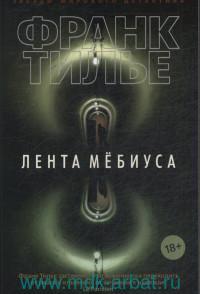 Лента Мебиуса  : роман