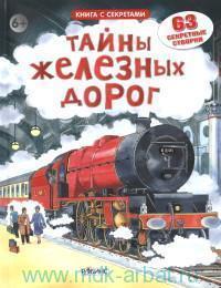 Тайны железных дорог : 63 секретных створок