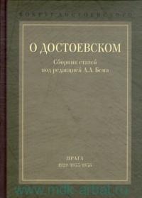 Вокруг Достоевского. В 2 т. Т.1. О Достоевском : сборник статей