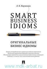 Smart Business Idioms = оригинальные бизнес-идиомы
