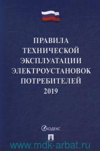 Правила технической эксплуатации электроустановок потребителей. 2019