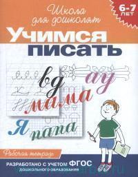 Учимся писать : рабочая тетрадь : 6-7 лет : разработано с учетом ФГОС ДО