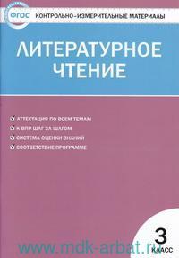 Контрольно-измерительные материалы. Литературное чтение : 3-й класс : к учебнику Л. Ф. Климановой и др. (соответствует ФГОС)