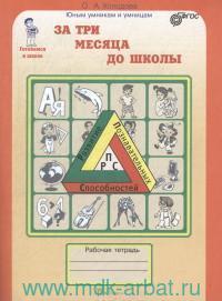 За три месяца до школы : задания по развитию познавательных способностей (5-6 лет) : рабочая тетрадь (ФГОС)