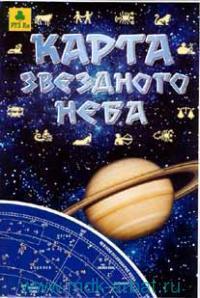 Карта звездного неба : артикул Кр123п