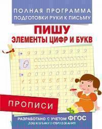Пишу элементы цифр и букв : прописи (разработано с учетом ФГОС дошкольного образования)