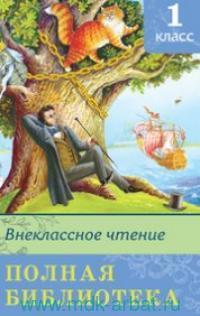 Внеклассное чтение. Полная библиотека : 1-й класс