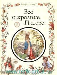 Все о кролике Питере : сказки